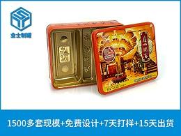 广州酒家月饼铁盒,广州月饼铁盒定制厂家