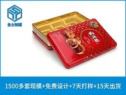 饼干包装盒,长方形饼干包装盒
